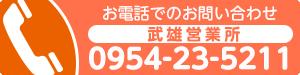 お電話でのお問い合わせ 武雄営業所:0954-23-5211